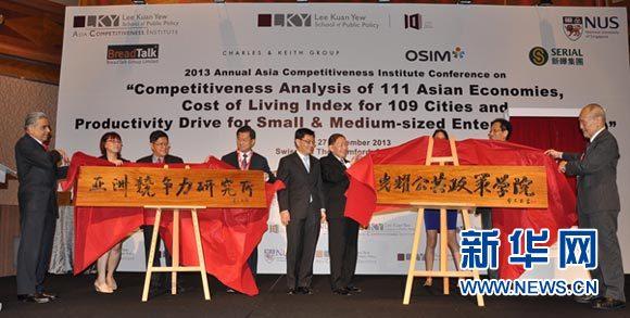 图为新加坡国立大学李光耀公共政策学院亚洲竞争力研究所揭牌仪式,
