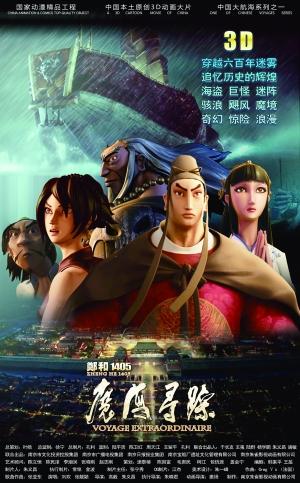3d动画再现郑和航海传奇图片
