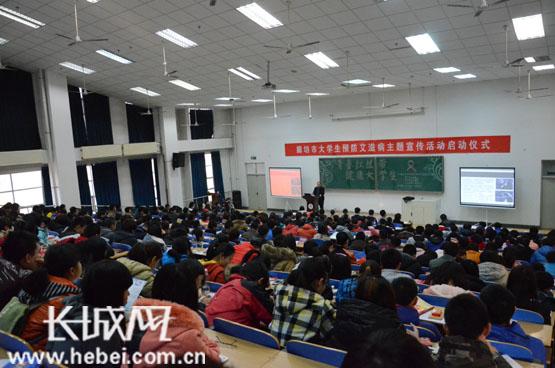 北华航天工业学院举办艾滋病防治知识专题讲座