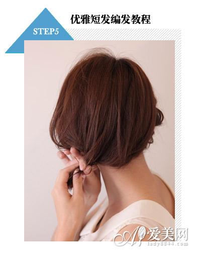 通过中短发编发教程图解教你扎出气质优雅的中短发