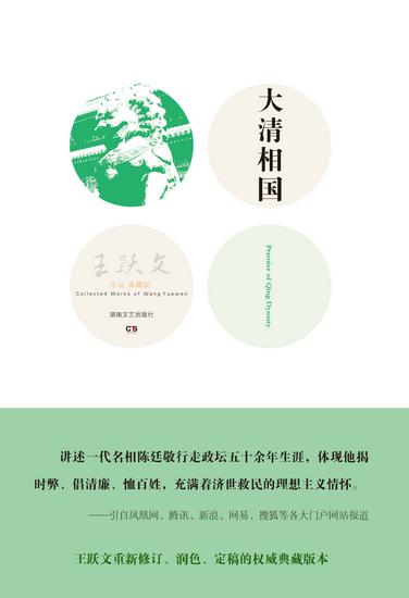 《大清相国》的现代启示|书法家|张鹏翮_凤凰文