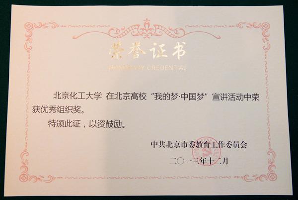 """我校获北京高校""""我的梦 中国梦""""主题教育活动优秀组织"""