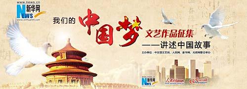 """""""我们的中国梦""""文字作品展:移民安居梦"""