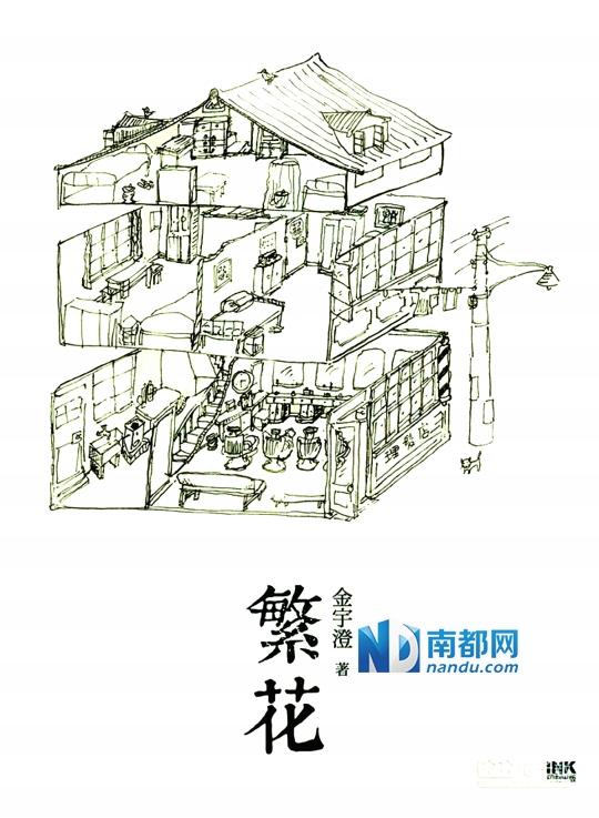金宇澄手绘上海老屋内景.