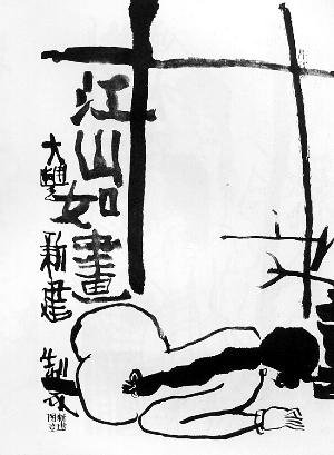 朱新建水墨作品《江山如画》