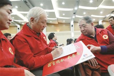中国器官捐献志愿登记人数逾99万 实现捐献2万余例