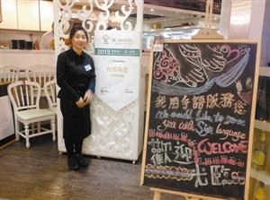 崇明餐馆聋人老板-在这家餐厅,听障侍应生用手语为客人服务.-无声的饭局让彼此更近