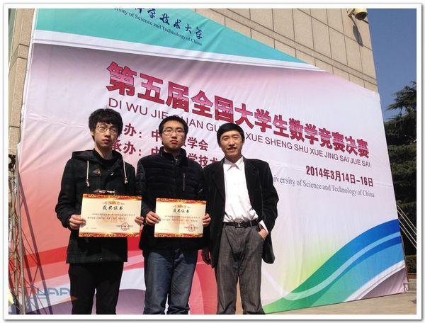 我校在第五届全国大学生数学竞赛中取得佳绩