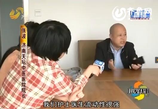 济南天坛中医医院的院长张波说,没有这个医生,因为流动性很强。