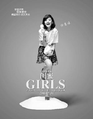 闺蜜2宣传海报手绘
