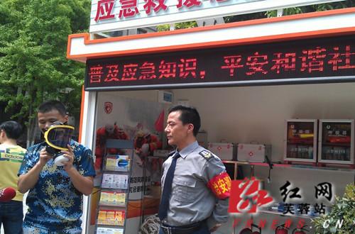 长沙市首个应急救援志愿者服务站启动(图)