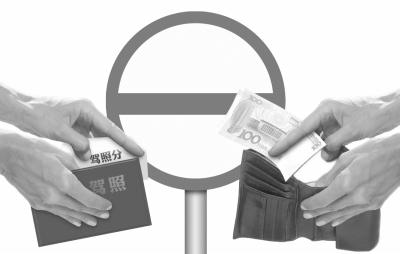 中介 铲分 明码标价 驾驶证 买分卖分 缘何屡禁