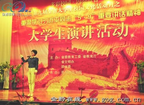 腾飞中国梦青年勇担当