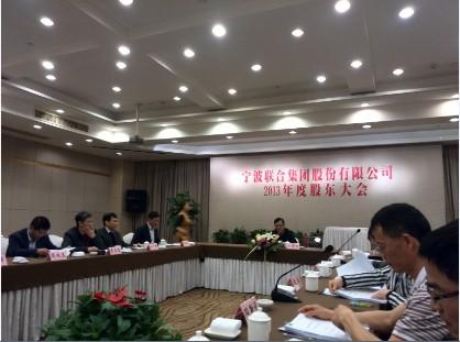 宁波联合股东大会今日将进行表决|股东|董事会