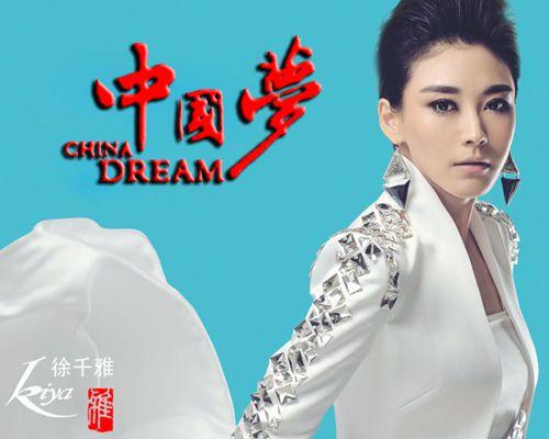 试听:徐千雅《中国梦》
