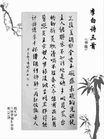 李白诗三首 书法