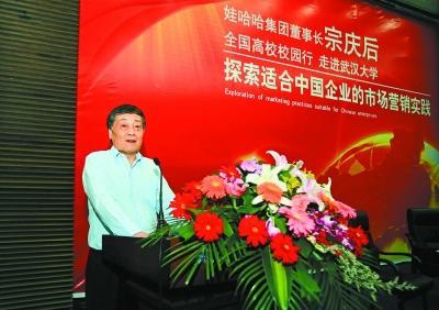 宗庆后/娃哈哈集团董事长宗庆后在演讲。