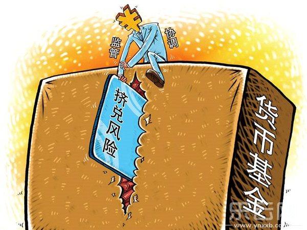 央行:货币基金存类似挤兑风险|转账|银行表