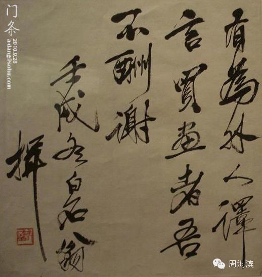 ...的铮铮风骨.1937年日寇侵华北京沦陷一些日寇和汉奸头目冲...