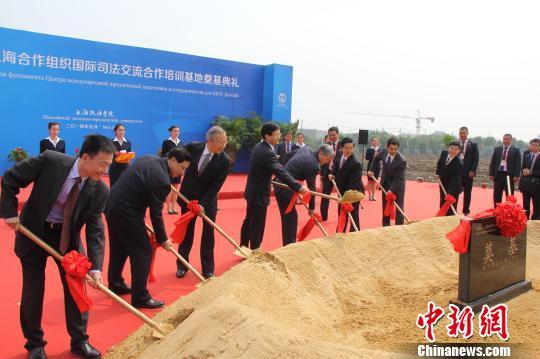 """""""中国 上海合作组织国际司法交流合作培训基地""""上海"""