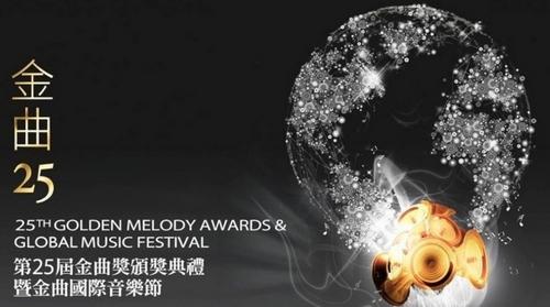 第25届搜金曲奖金曲奖海报