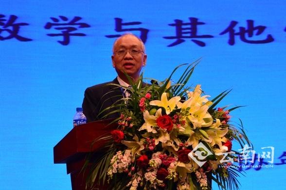 著名美籍华裔科学家、菲尔兹奖获得者丘成桐-国际科学大师论坛在昆