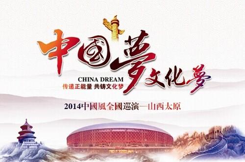 """""""中国梦文化梦"""" 2014中国风全国巡演启动"""