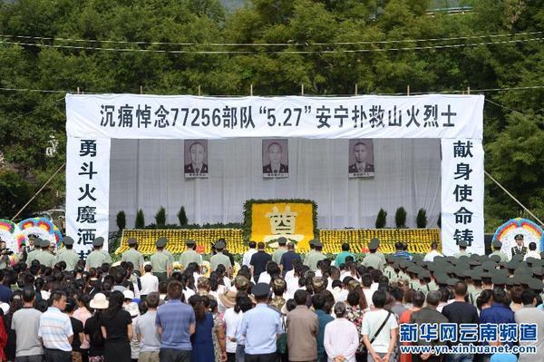 云南:上千军民悼念扑救安宁山火烈士