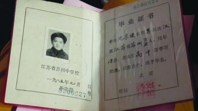 女儿毕业典礼上,校友父亲掏出29年前毕业证
