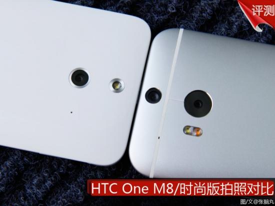 差异有多大 HTC One M8/时尚版拍照对比