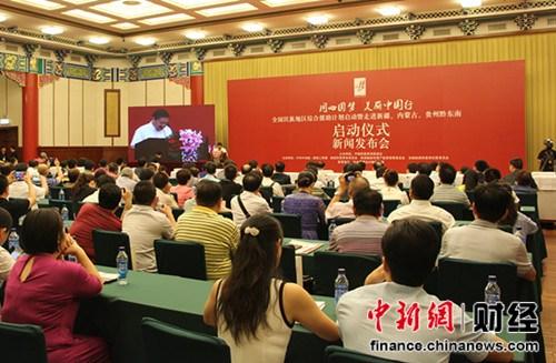 同心圆梦 美丽中国行全国民族地区综合援助计划启动