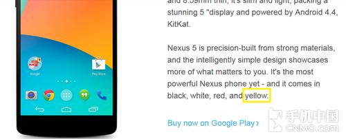 黄色版Nexus 5将至
