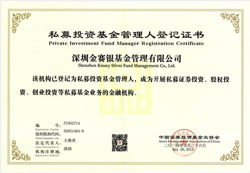 金赛银荣获私募基金管理人资格认证|基金|私