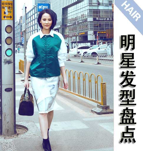 中国女明星发型图片 演绎时尚大片