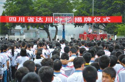 达川中学揭牌仪式。