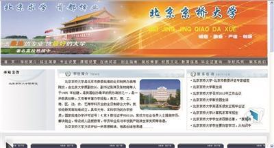 京桥大学毕业证书