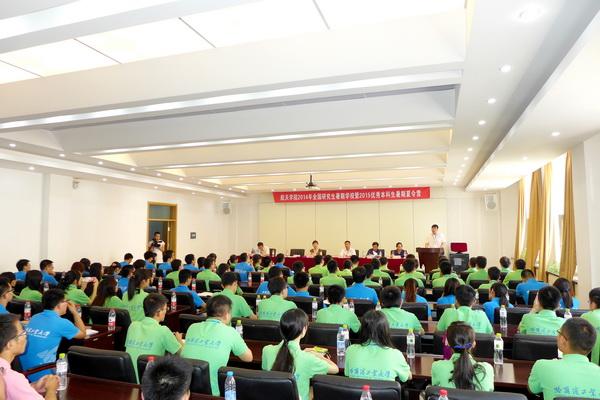 2014年全国研究生暑期学校暨2015年优秀本科生暑期夏令营