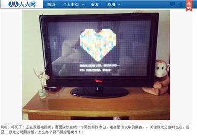 網友發帖曬出智能電視被黑後的畫面