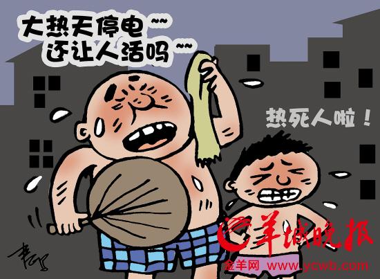 停电了-广州城多处用电 告急 频跳闸 男人穿裤衩跑外面乘凉