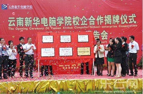 云南新华电脑学校揭牌仪式现场。校方供图
