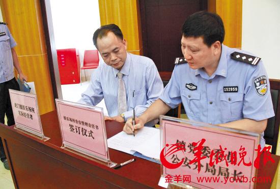 东莞市公安局虎门分局局长陈成枝和娱乐场所老板签订责任书