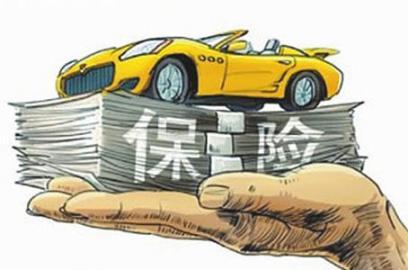 新车险费率最快明年执行车险或将按车型定价