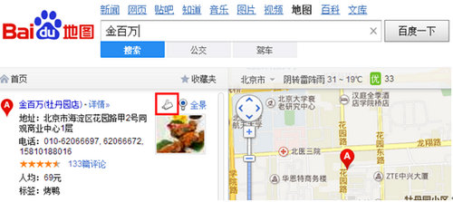 百度地图搜索餐厅,点击信息右侧摄像头