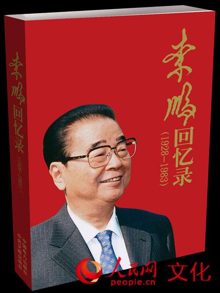 《李鹏回忆录(1928-1983)》封面 资料图