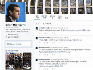 梅德韦杰夫推特页面截屏.