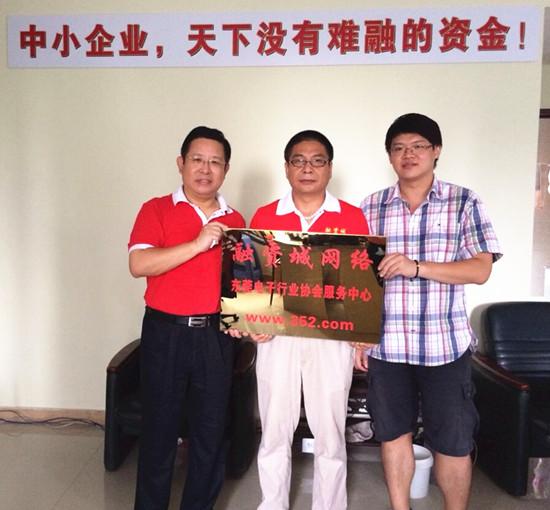 融资城网络东莞电子行业协会服务中心正式入驻挂牌
