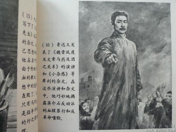 人物历史秘闻推荐 鲁迅痛骂徐懋庸的缘由图片
