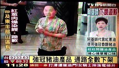 阿基师12日在上海为代言的产品出问题而下跪。TVBS新闻台画面