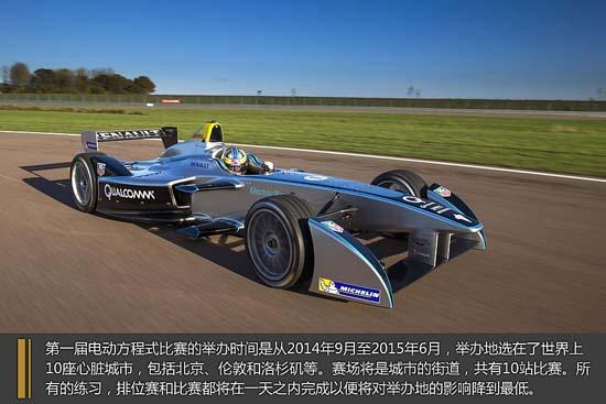 首届电动方程式大赛北京起跑的背后图片