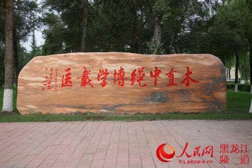 哈尔滨医科大学弘扬校训精神践行社会主义核心价值观